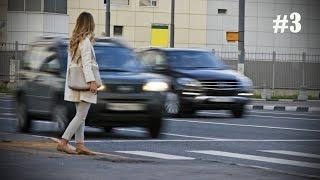 Осторожно! Пешеходы! Жуткое зрелище #3