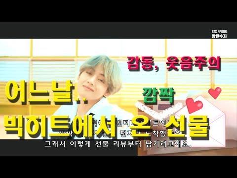 [방탄리뷰] 강등당한 아미에게 빅히트에서 보낸 깜짝 선물 (BTS Review/방탄소년단 리뷰)