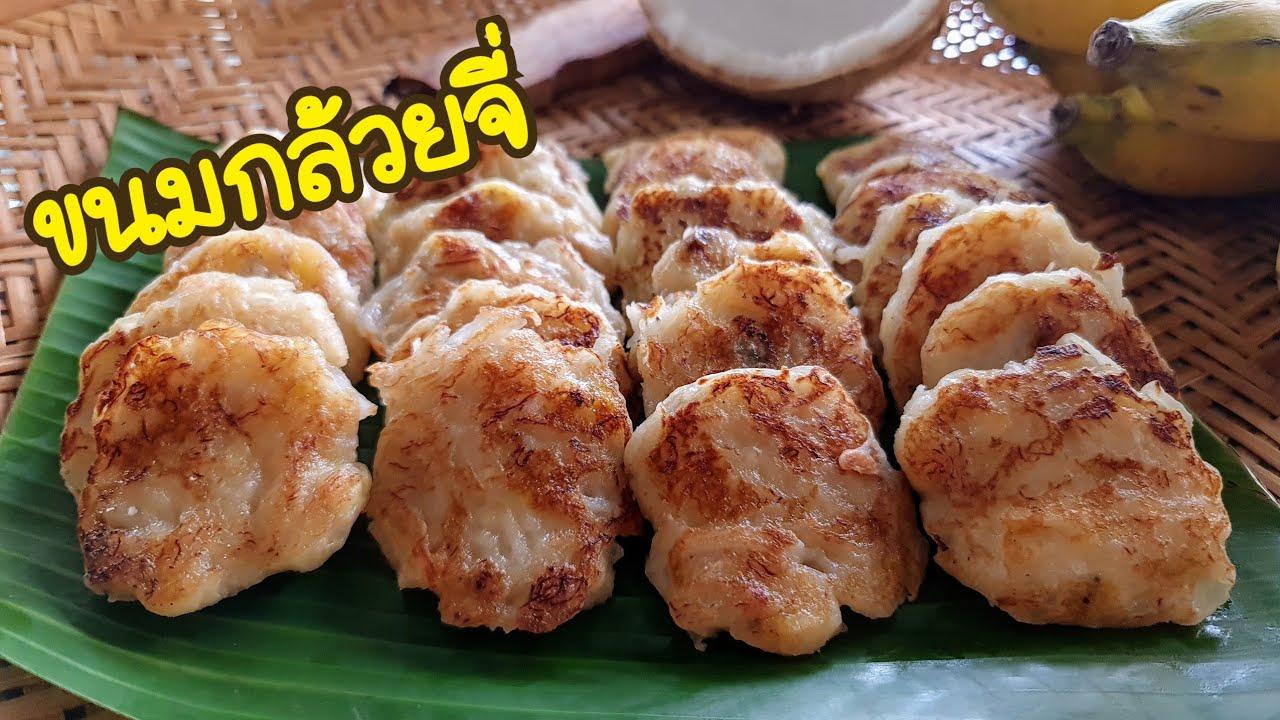 ขนมกล้วยจี่ (Banana Pancakes) ของว่างไทยโบราณ