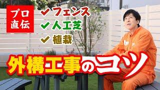 プロが教えるオススメの外構工事【いっくんのDIYスロウガーデン#01】