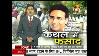 Kaithal Me Fasad | Special News | MH ONE NEWS