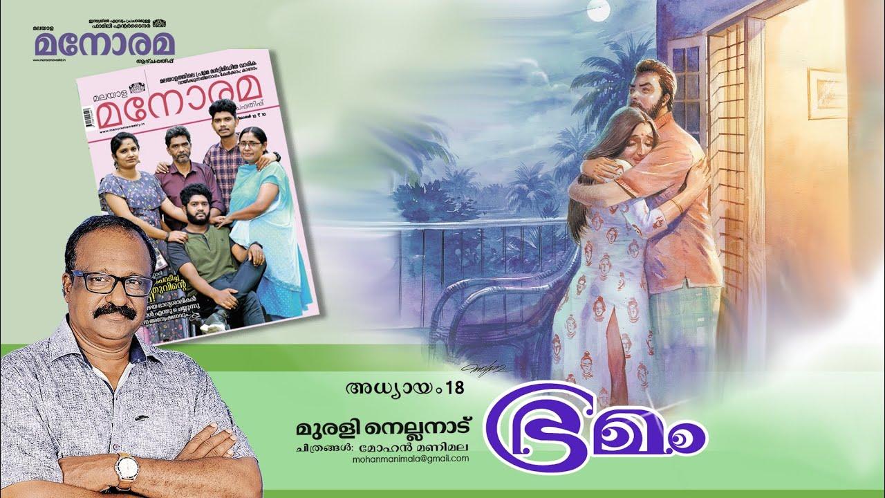 Chapter 18 |  Bramam | Murali Nellanad  | ഭ്രമം | Audio Book | Malayalam Novel