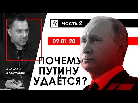 "Арестович: Почему Путину удаётся? — ""Апостроф"", 09.01.20"