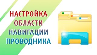 настройка области навигации в Проводнике Windows 7
