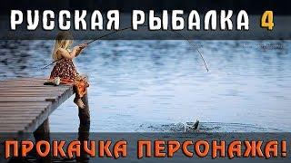 Русская Рыбалка 4 - Новая рыбалка. Что почём?