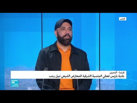 فرنسا – البحرين.. بلدية باريس تعطي الجنسية الشرفية للمعارض نبيل رجب  - نشر قبل 1 ساعة