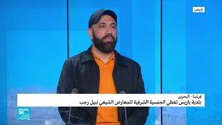 فرنسا – البحرين.. بلدية باريس تعطي الجنسية الشرفية للمعارض نبيل رجب
