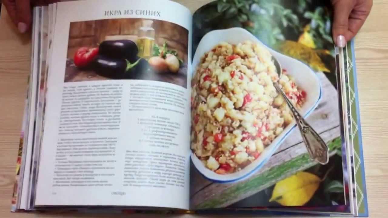 Книга моя одесская кухня савелий либкин скачать