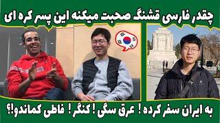 کره ای که به زیبایی فارسی صحبت میکند و به ایران سفر کرده - ورژن کامل