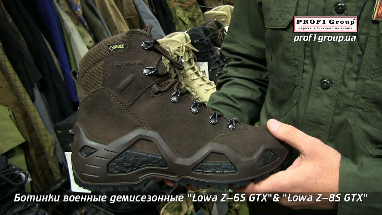 Каталог товаров lowa, продажа в интернет-магазине милитарист: ☎(044). В себя горные и лыжные ботинки, легких сандалии прочую обувь. А к 1960.
