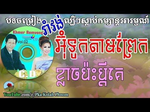 Khmer romvong nonstop - Noy vanneth & Meng keo pichenda - Khmer song romvong Mp3 Vol.02