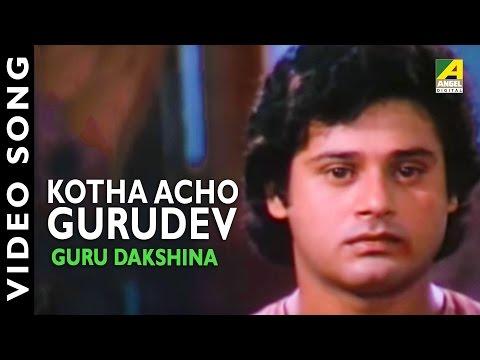 Kotha Acho Gurudev | Guru Dakshina | Bengali Movie Song | Kishore Kumar
