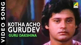 Kotha Aachho Gurudeb... | Guru Dakshina | Bengali Movie Song