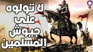 قال عنه الفاروق لا تولوه جيشًا حتى لا يهلكه بإقدامه | قصص من التاريخ الإسلامى