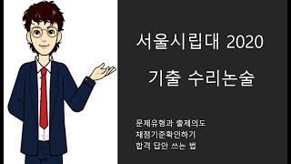 서울시립대  2020 수리논술 기출