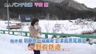 【2015年2月16日】 栃木と福島を結ぶ野岩鉄道を、パンチ佐藤と平田薫が...