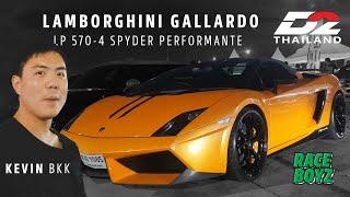 วัยรุ่นสร้างตัว! จากเซลล์ขายรถ สู่เจ้าของ Supercar - Lamborghini Gallardo LP 570-4 Performante