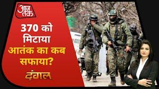 सुरक्षाबलों से मिली हार से बौखलाए आतंकी? देखिए Dangal With Chitra Tripathi