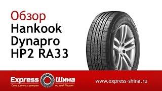 Видеообзор летней шины Hankook Dynapro HP2 RA33 от Express-Шины(Купить летнюю шину Dynapro HP2 RA33 по самой низкой цене с доставкой по России и СНГ в Express-Шина можно по ссылке:..., 2015-03-02T11:08:47.000Z)