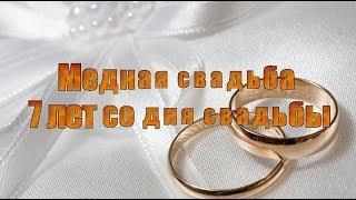 Медная свадьба  7 лет со дня свадьбы