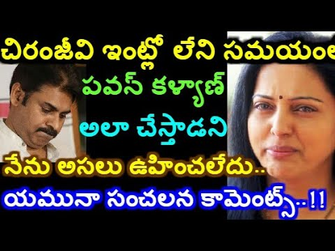 పవన్ నిజస్వరూపం బయటపెట్టిన యమునా Yamuna Reveals About Pawan Kalyan