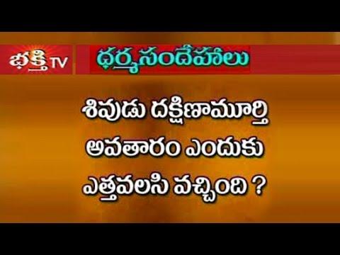 Why Lord Shiva Incarnated as Dakshinamurthy? | Dharma Sandehalu | Bhakthi TV