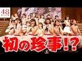 """【AKB48グループ】10回目の""""楽曲総選挙""""で初の珍事も!?緊張の自己紹介・姉妹ク…"""