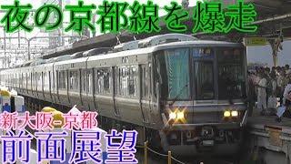 【前面展望】夜の京都線を爆走!JR西日本223系2000番台 新大阪-京都