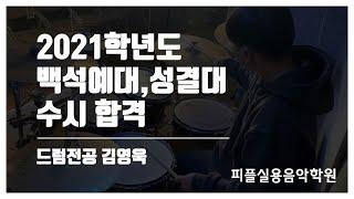 [피플실용음악학원] 2021학년도 백석예술대학교, 성결…
