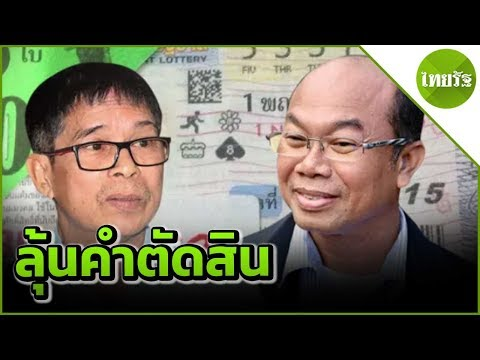 ลุ้นคำตัดสินคดีหวย30ล้าน | 04-06-62 | ข่าวเที่ยงไทยรัฐ