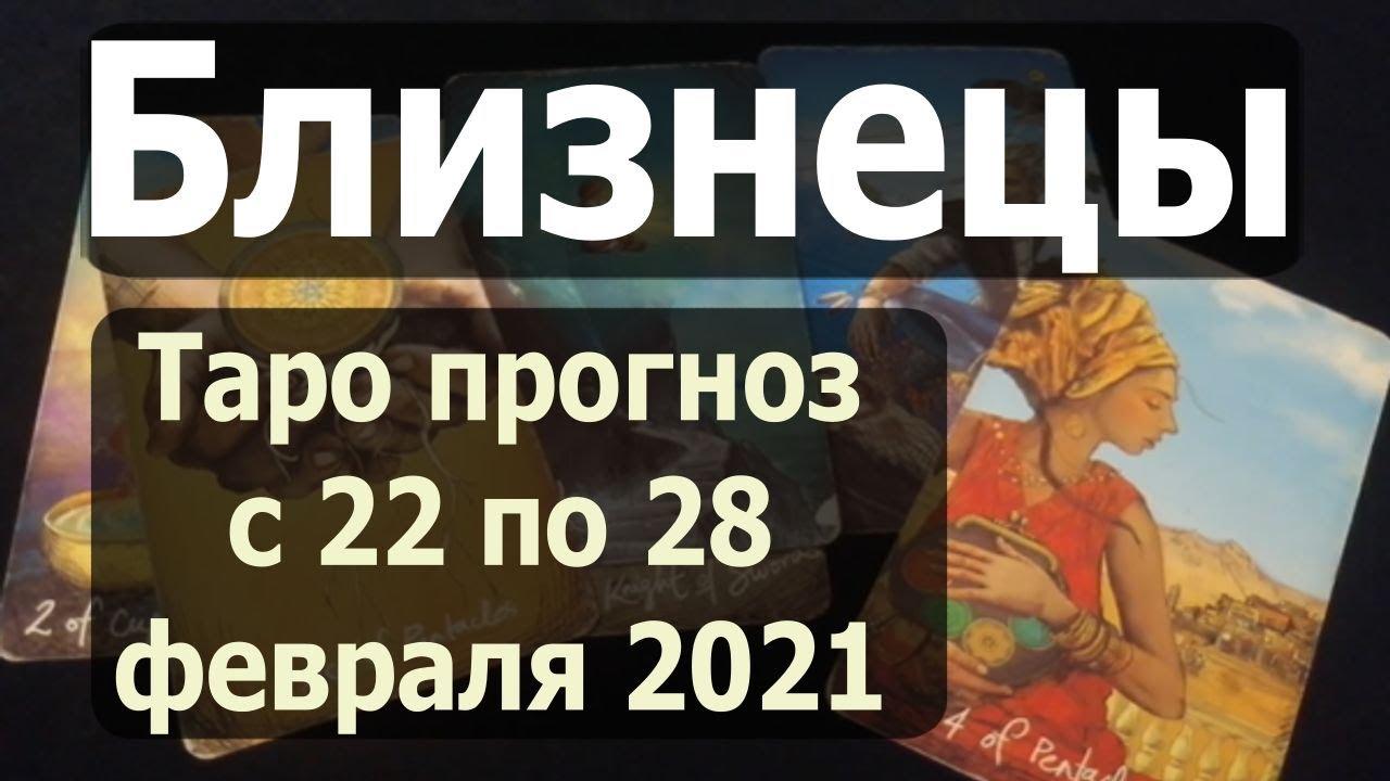 Близнецы. Таро прогноз на неделю с 22 по 28 февраля 2020 года