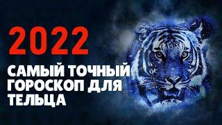 ТЕЛЕЦ -САМЫЙ ТОЧНЫЙ ГОРОСКОП на 2022 год