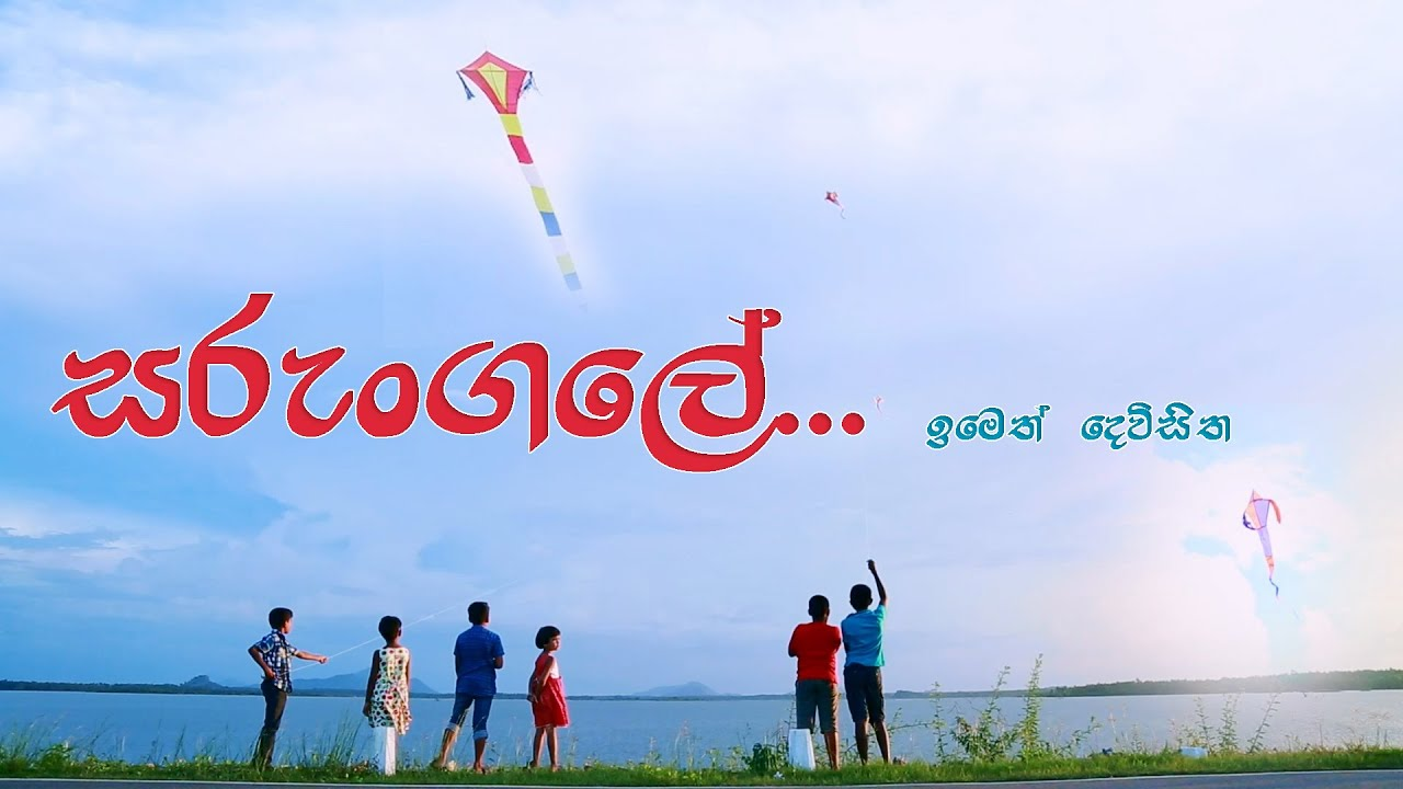 Download සරුංගලේ sinhala kids songs - Sarungale by Imeth Devsitha