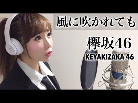 風に吹かれても/欅坂46-cover【フル歌詞付き】
