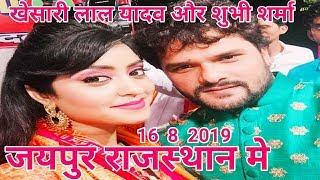 खेसारी लाल यादव और शुभी शर्मा 16 8 2019 जयपुर राजस्थान मे । बारिश मे गाये। khesari lal yadav jaipur