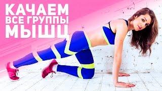 Тренировка на все группы мышц — Body Make [Фитнес Подруга](Body make — это особый комплекс упражнений, который направлен на все группы мышц. Он включает в себя силовые..., 2015-12-03T08:05:05.000Z)