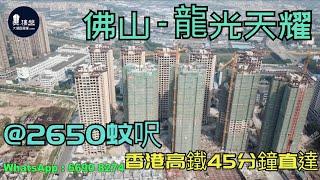 龍光天耀_佛山|@2650蚊呎|香港高鐵45分鐘直達|香港銀行按揭(實景航拍) 2021