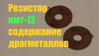 Резистор кмт-12 содержание драгметаллов(, 2016-03-12T16:51:21.000Z)
