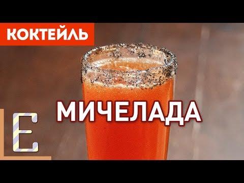 МИЧЕЛАДА (Michelada) — рецепт пивного коктейля
