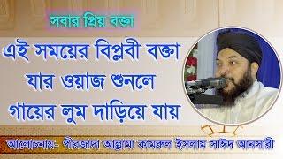 Bangla waz kamrul islam sayed 2017