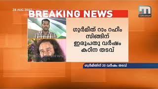 Dera chief gurmeet singh sentenced to 20 years in jail | mathrubhumi news