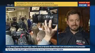 640x360 «Разлучат на большой срок» мать и жена Кокорина в истерике   Газета Ru