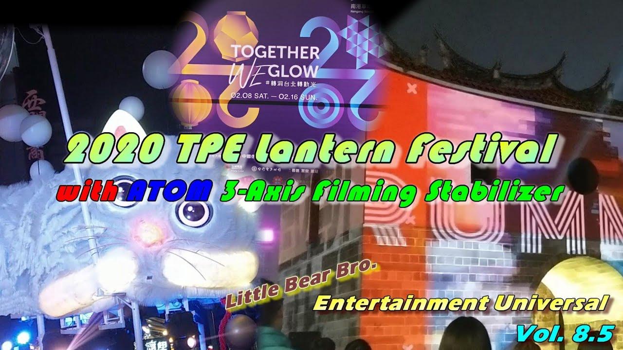 (微電影) 小熊哥娛樂宇宙 Vol.8.5 - 2020臺北燈會美景 with ATOM三軸 - YouTube