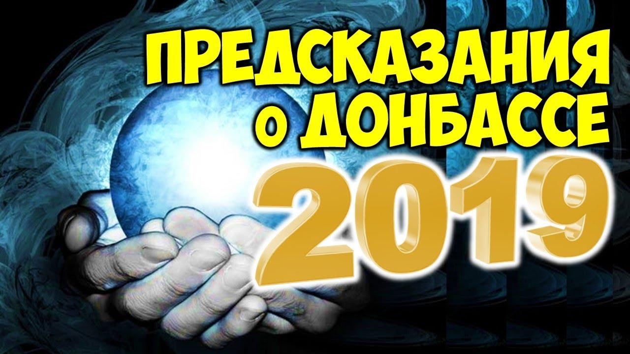 Предсказания о Донбассе на 2019 год от сильнейших экстрасенсов