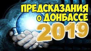 Новые Предсказания о Донбассе на 2019 год. Прогнозы от сильнейших экстрасенсов