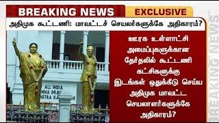 உள்ளாட்சித் தேர்தல்: அதிமுக கூட்டணி - மாவட்ட செயலாளர்களுக்கே அதிகாரம்?