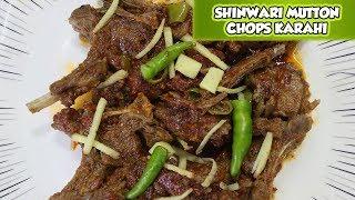 Shinwari mutton karahi | Mutton chops karahi recipe by jhatpat cooking