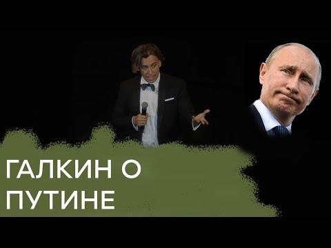 Максим Галкин - новый лидер оппозиции в России? - Гражданская оборона