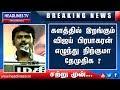 களத்தில் இறங்கும் விஜய் பிரபாகரன் எழுந்து நிற்குமா தேமுதிக | Today News Tamil Live| Today Trending