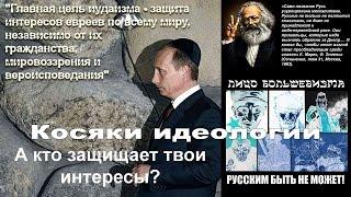 Косяки идеологии от внука двух раввинов Андрей Фурсов